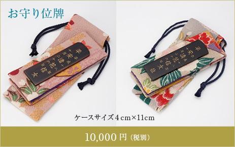 お守り位牌 10,000円(税別)