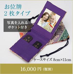 お位牌 2枚タイプ 16,000円(税別)
