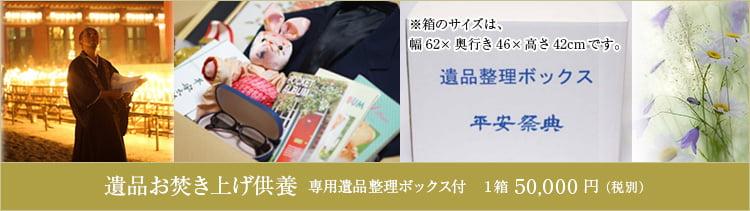 遺品お炊き上げ供養 専用遺品整理ボックス付 1箱 50,000円(税別)