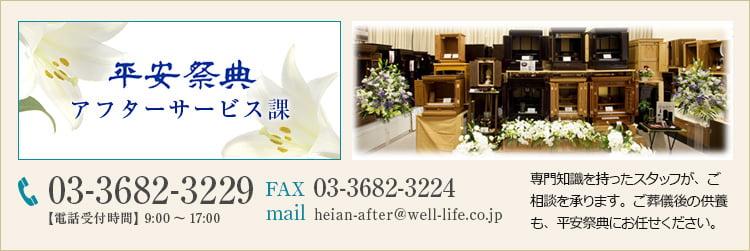 平安祭典直営の仏壇・位牌専門店 平安祭典アフターサービス課 専門知識を持ったスタッフが、ご相談を承ります。ご葬儀後の供養も、平安祭典にお任せください。