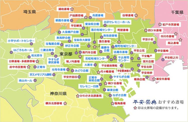 おすすめ斎場・式場マップ