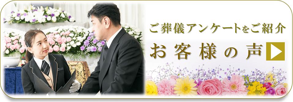 お客様の声 葬儀後のアンケートをご紹介 リピート率の高いプロの仕事