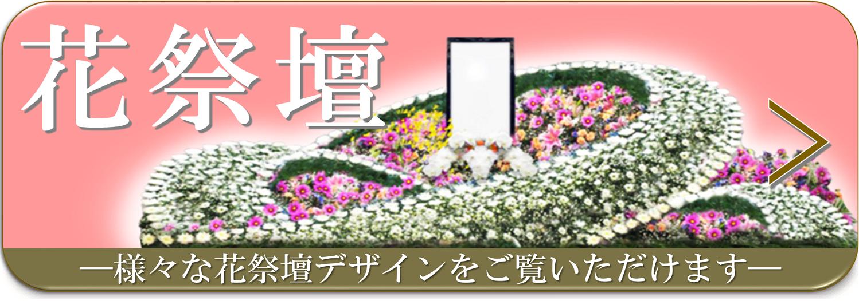 花祭壇カタログ