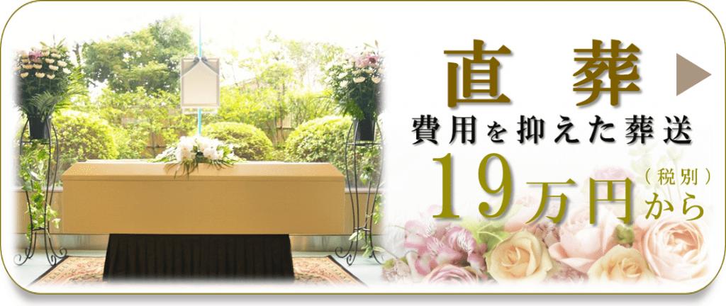 直葬 21万円から