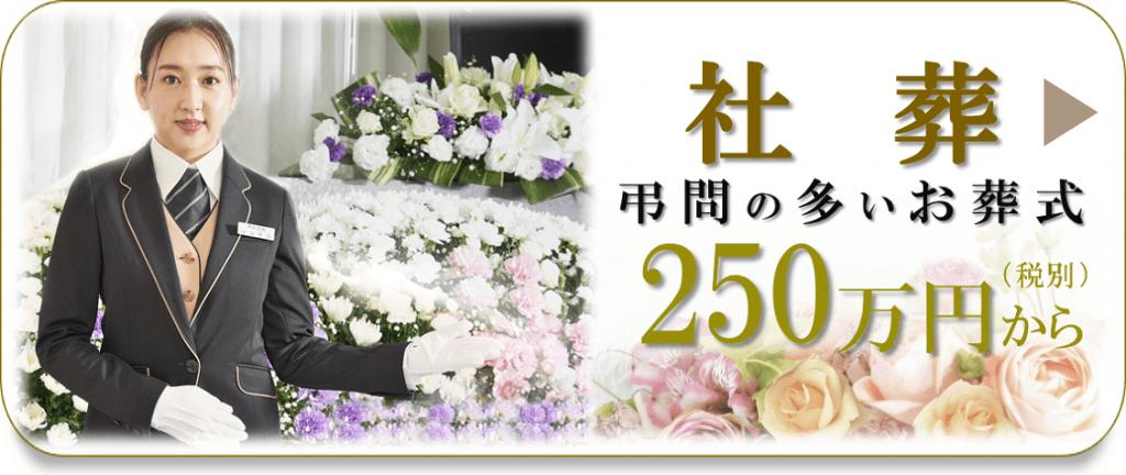 社葬(300名)281万円から