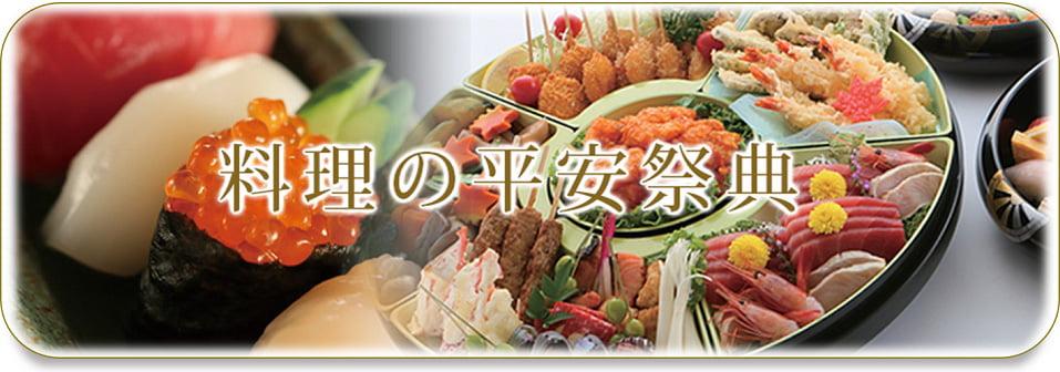 料理の平安祭典