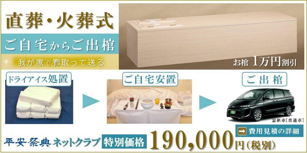 直葬[ご自宅出棺の場合] 203,000円(税別)