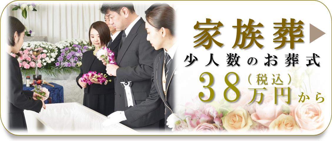 家族葬(10名)47万円から