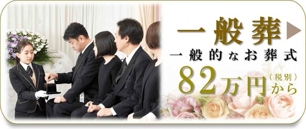 一般葬(50名)77万円から