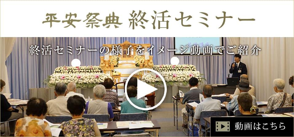 平安祭典終活セミナー