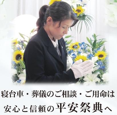 ご自宅・お寺・公営斎場の葬儀