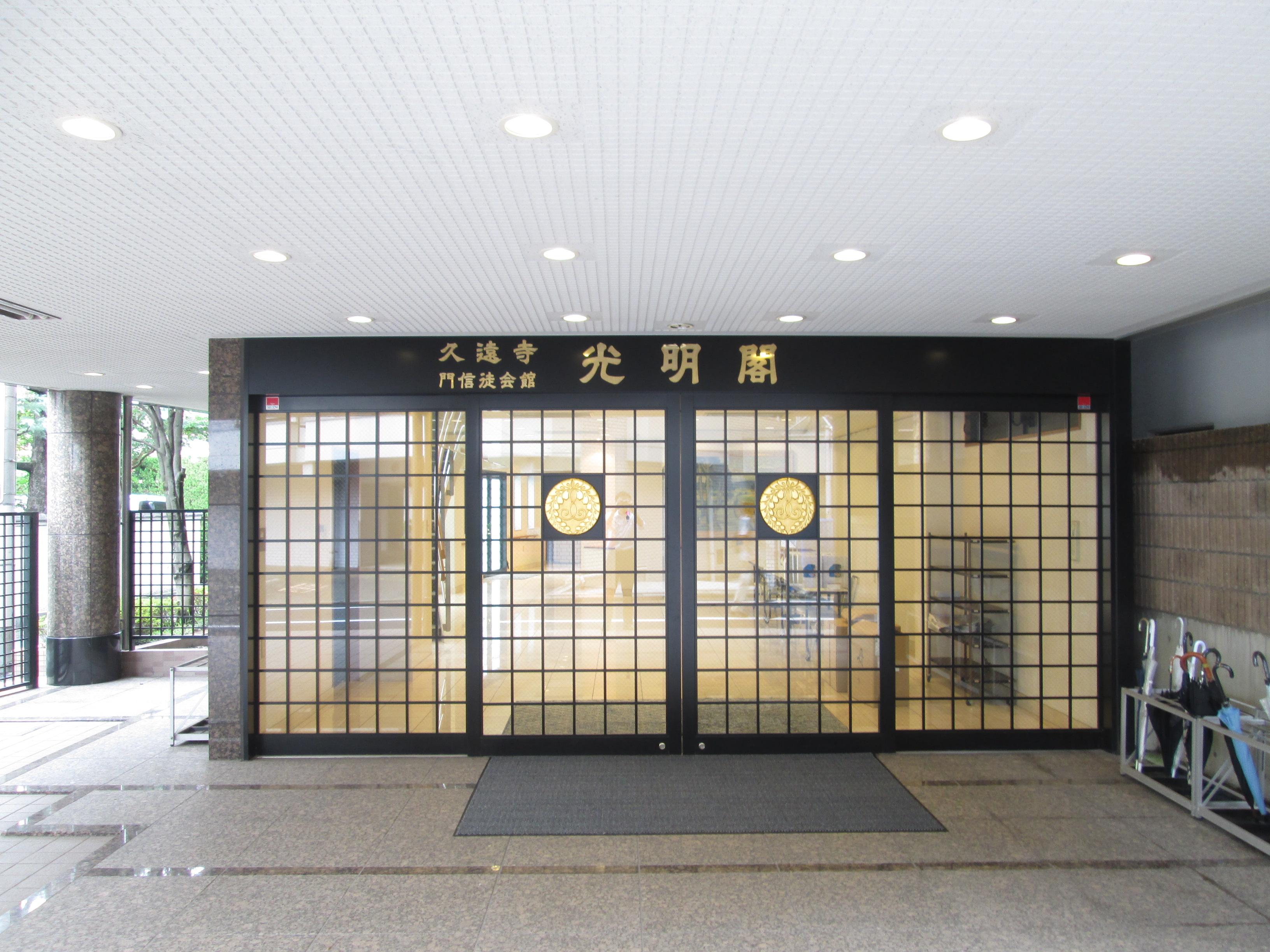 久遠寺 光明閣