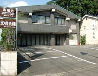 高蔵寺 光明会館