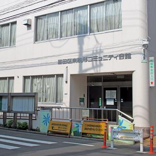 墨田区立 東駒形集会所
