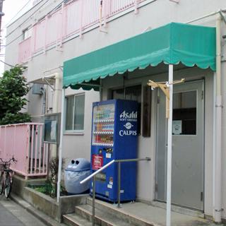 墨田区立 寺島集会所