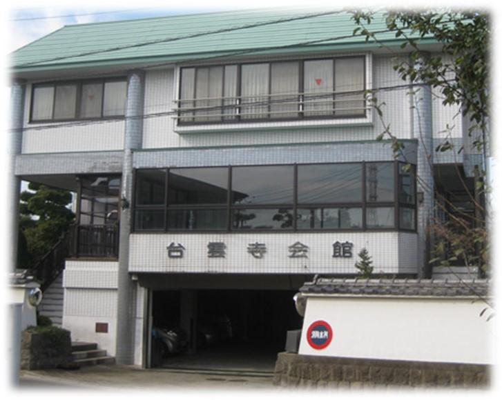 台雲寺(だいうんじ)会館