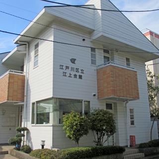 江戸川区立 江上会館