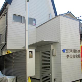 江戸川区立 平井東会館