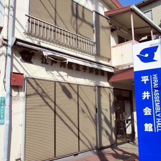 江戸川区立 平井会館