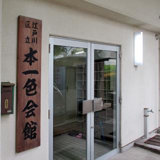 江戸川区立 本一色会館