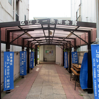江戸川区立 上一色南会館