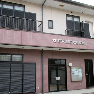 江戸川区立 松島東会館