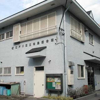 江戸川区立 松島西会館
