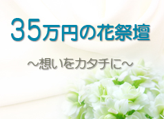 201601_35万円
