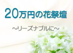 201601_20万円