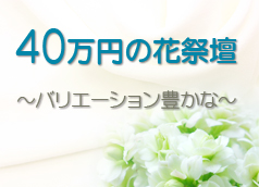 201601_40万円