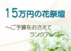 201601_15万円