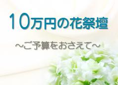 201601_10万円