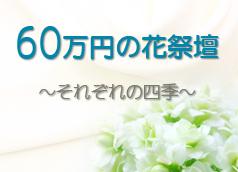 201601_60万円