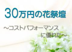 201601_30万円