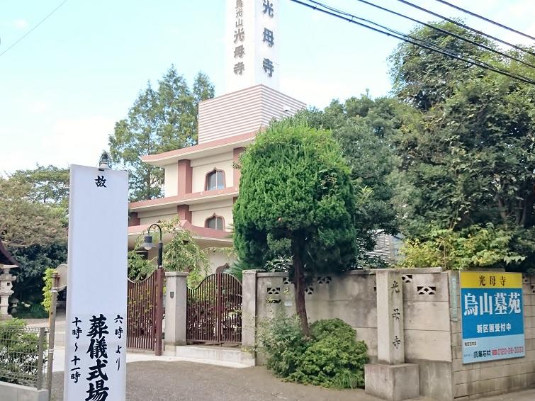 光母寺烏山斎場