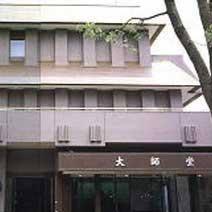 延命寺斎場