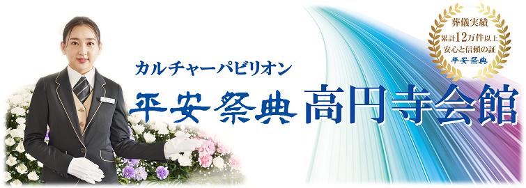 平安祭典高円寺会館