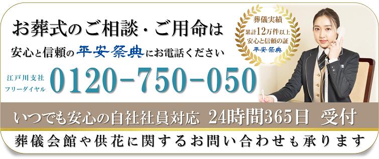 江戸川フリーダイヤル