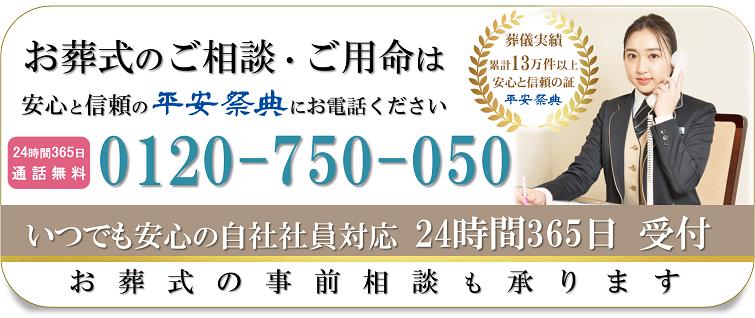 平安祭典-江戸川おすすめ斎場フリーダイヤル