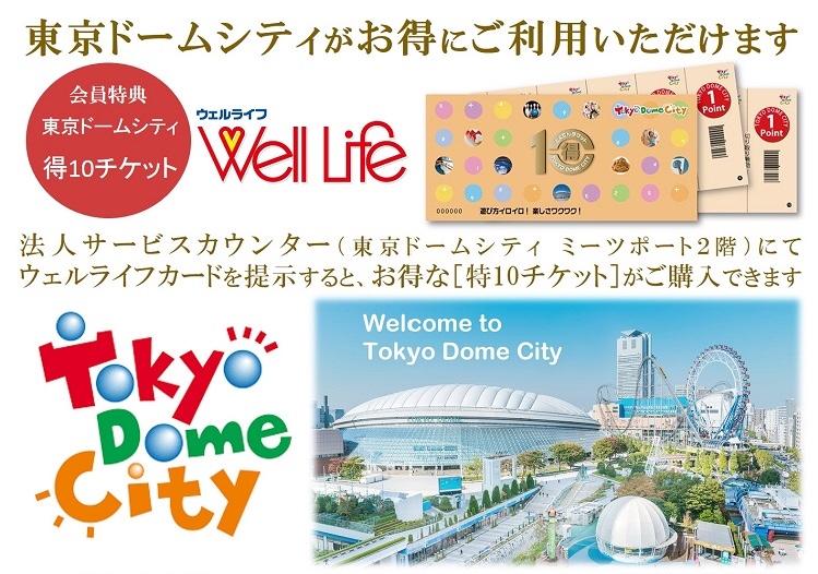 東京ドームシティがお得に楽しめます