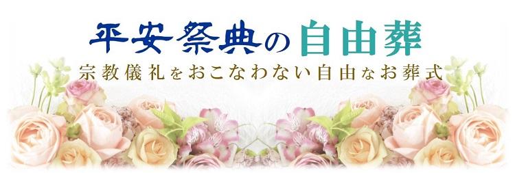 平安祭典の自由葬