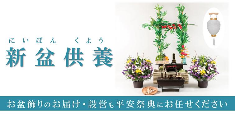 新盆飾り平安祭典