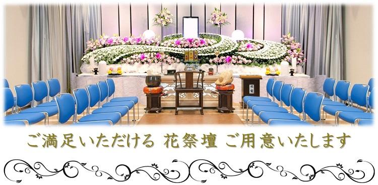 ご満足いただける花祭壇 平安祭典がご用意致します