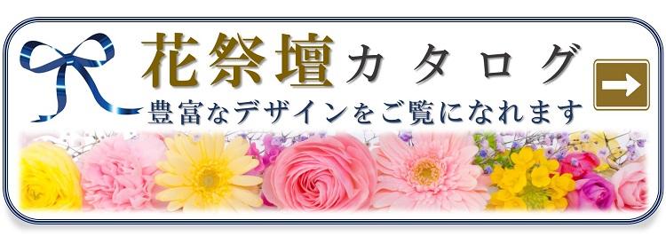 豊富な花祭壇カタログ