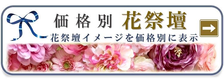 花祭壇を価格別に表示