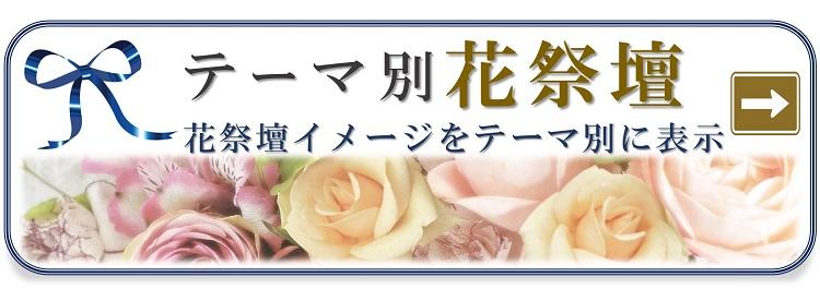 花祭壇をテーマ別に分けて表示