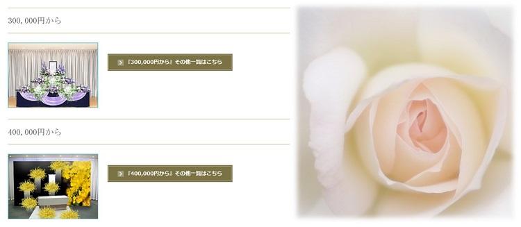 花祭壇か格別イメージ