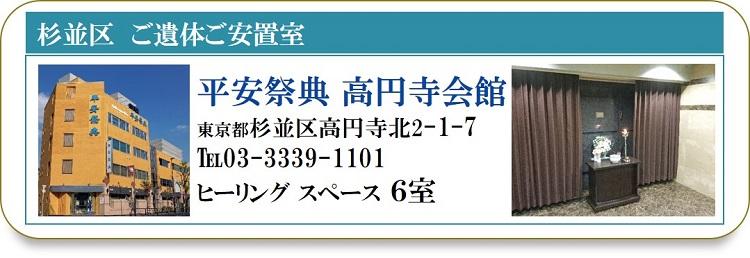 カルチャーパビリオン平安祭典高円寺会館