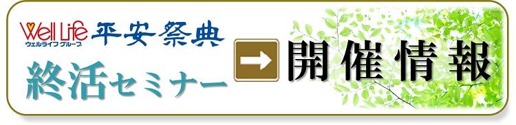 平安祭典 終活セミナー開催情報リンクバナー