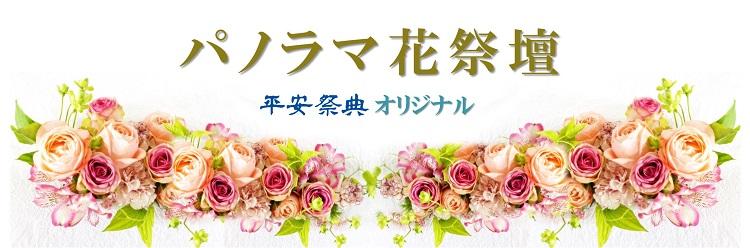 パノラマ花祭壇-平安祭典オリジナル